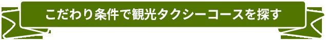 奈良観光タクシーを条件で探す