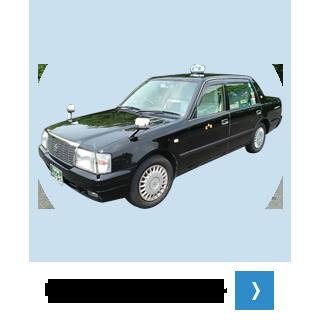 介護タクシー(中型)