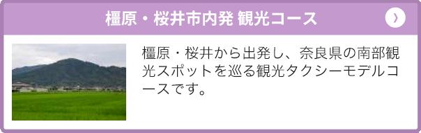 橿原・桜井市内発 観光コース