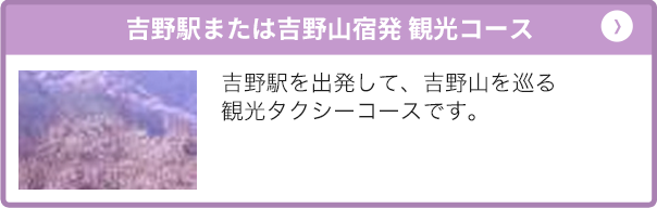 吉野駅または吉野山宿発 観光コース