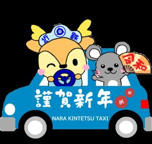 タク丸ネズミタクシー謹賀新年あんどんなし(白色)