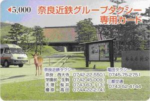 5千円プリペイドカード