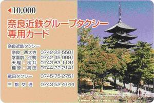 1万円プリペイドカード