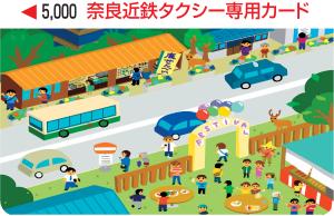 5000円券1