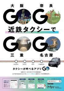 最終 近鉄様施策駅貼りポスター_B3横