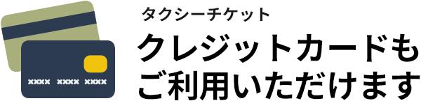 奈良近鉄タクシーはクレジットカード、タクシーチケット、プリペイドカードもご利用いただけます。