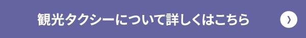 奈良近鉄タクシーの観光タクシーについて詳しくはこちら