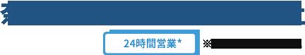 奈良近鉄タクシー株式会社:24時間営業※宇陀市、吉野郡を除く