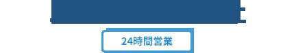 三都交通株式会社:24時間営業