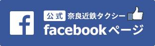 奈良近鉄タクシー公式facebookページ