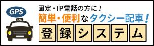登録システム