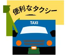 便利タクシー