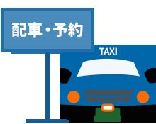 一般タクシー