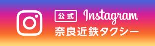 奈良近鉄タクシー公式instagramページ