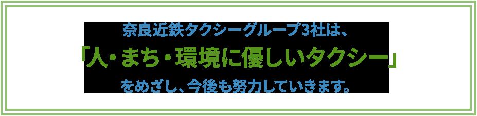 奈良近鉄タクシーグループ3社は「人・まち・環境にやさしいタクシー」をめざし、今後も努力していきます。