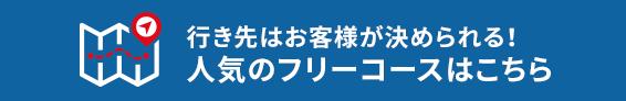 行き先はお客様が決められる!奈良観光タクシーフリーコースはこちら