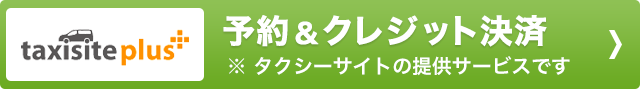 オンライン予約・クレジット決済