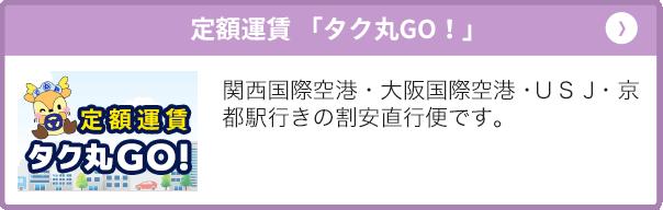 定額運賃「タク丸GO!」