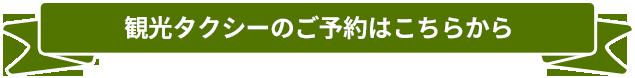 """奈良観光タクシーのご予約はこちら""""/"""