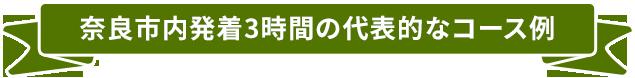 奈良観光タクシー奈良市内発着3時間の代表的なコース例