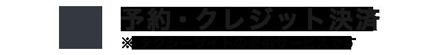 予約・オンラインクレジット決済