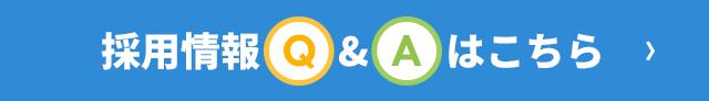 採用情報Q&A