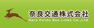 奈良交通株式会社