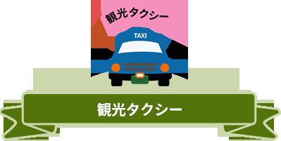奈良観光タクシー