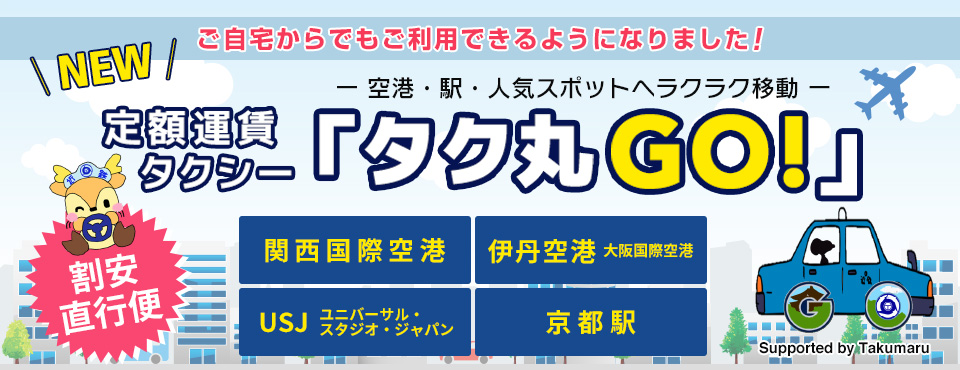 奈良近鉄タクシーの定額運賃タクシー「タク丸GO!」