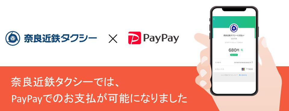 「paypay」でのお支払いが可能になります