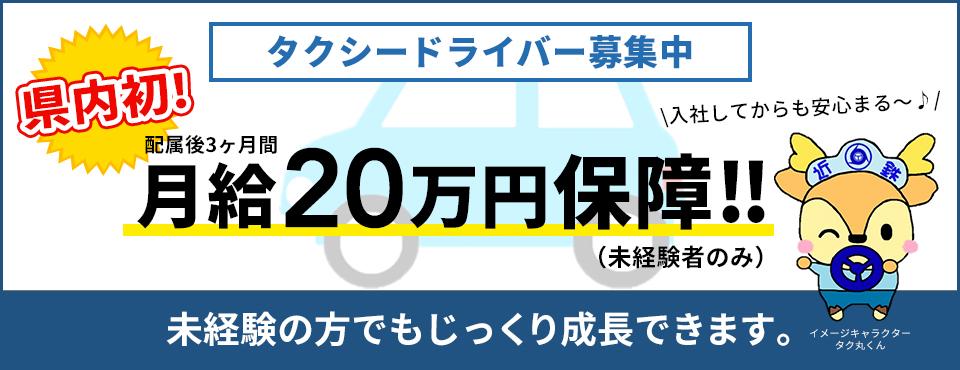 タクシードライバー募集 月給20万円保証