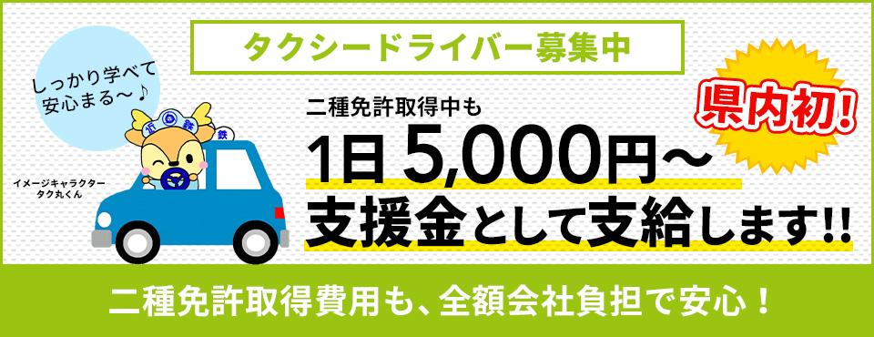 タクシードライバー募集 二種免許取得中も1日5000円支給