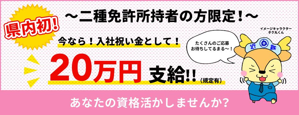 二種免許所持者限定 入社祝い金20万円支給