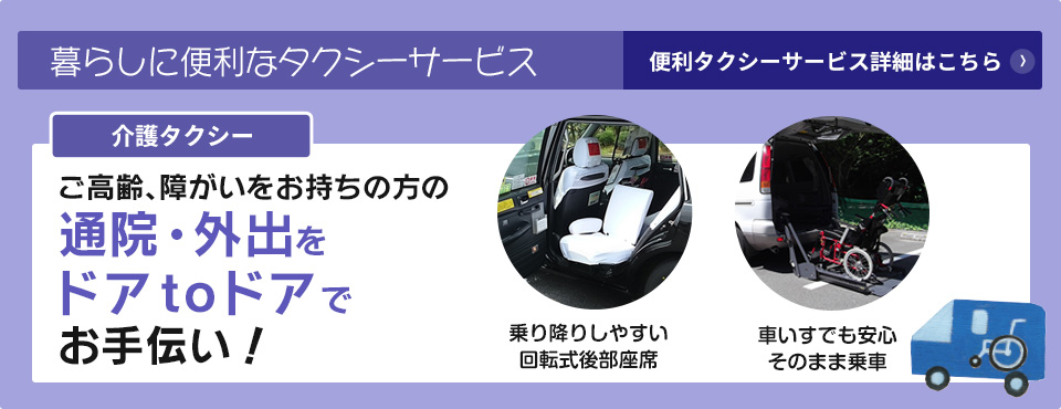便利なタクシーサービス