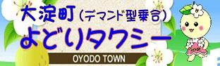 大淀町よどりタクシー(デマンド型乗合タクシー)